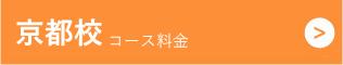 京都校 コース料金