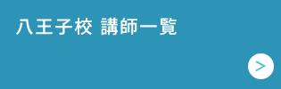 hachiouji_staff
