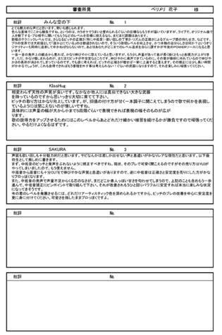ベリメリ検定 認定証(例)2