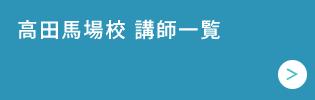 VERY MERRY MUSIC SCHOOL 高田馬場校-ボイトレ(ボイストレーニング)教室