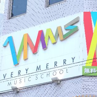 ベリーメリーミュージックスクール横浜校 スタジオ風景2
