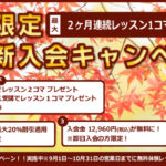 2016年♪秋の新入会キャンペーン!!実施中