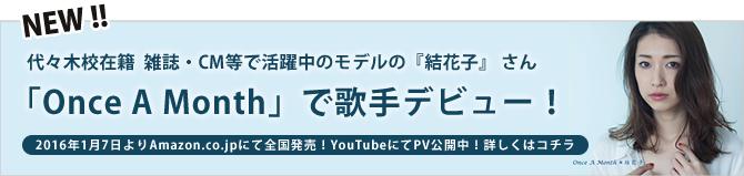 yukako_debut