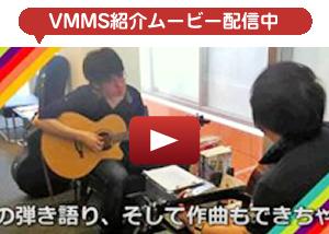 vmms_youtube