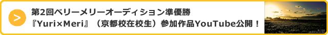 yurimeri_mv