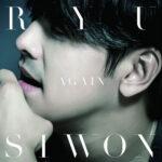 【八王子校】UZAチーフ楽曲提供 リュ・シウォン アルバム『AGAIN』