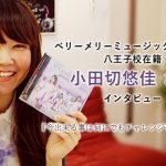 八王子校在籍 小田切悠佳さん インタビュー