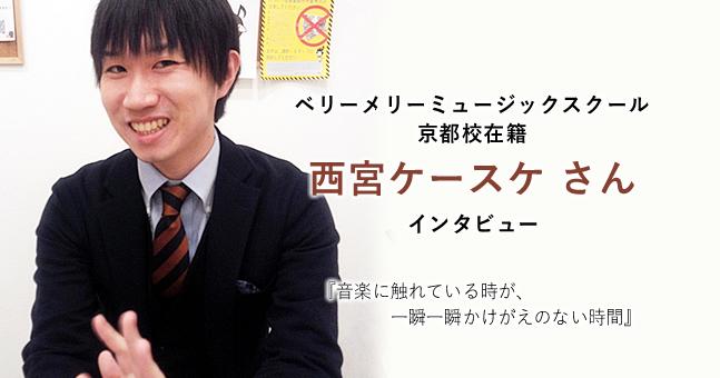 京都校在籍 西宮ケースケさん インタビュー