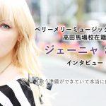 高田馬場校在籍 ジェーニャさん インタビュー