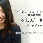 横浜校在籍 をしん゜さん インタビュー