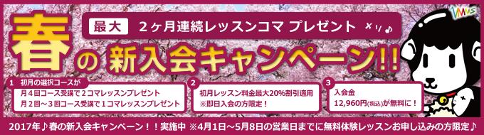 2017年♪春の新入会キャンペーン!!実施中-ボイトレ(ボイストレーニング)教室