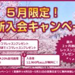 2016年♪春の新入会キャンペーン!!実施中