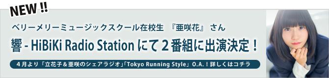 asaka_radio