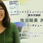 横浜校 講師 Saji インタビュー