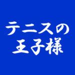 tenipuri_ban