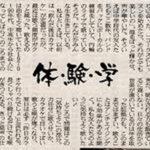 日経新聞にインタビュー記事が掲載されました。