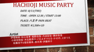 HACHIOJI MUSIC PARTY フライヤー2