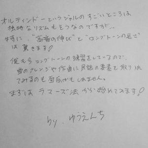 【京都校】京都校4階は和楽器を演奏したくなるブース!?