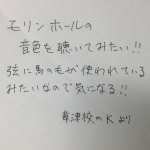 【京都校】皆さんモンゴル民謡ってご存知ですか?・・・パート3♪