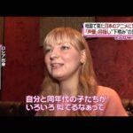 【高田馬場校】ロシア人声優ジェーニャさんnews everyにて放送されました。