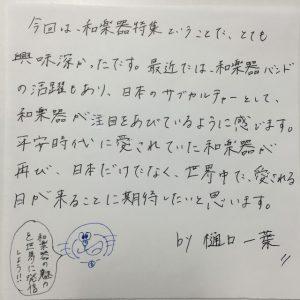 【草津校】クイズの答え発表します!!!-ボイトレ(ボイストレーニング)教室