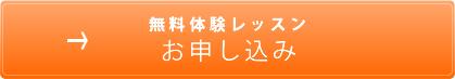 無料体験レッスン お申込み