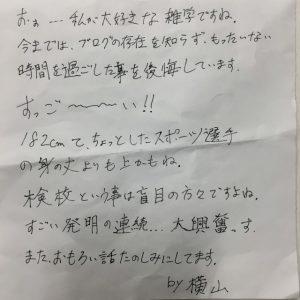 【京都校】京都・草津で人気のあの先生にメッセージ頂きました!