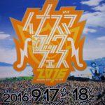 【草津校】3連休の初日はフェスから始まる!!