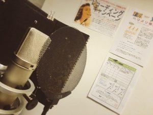 声模様vol.169「ベリメリ検定 〜自分の 声を聴け〜」