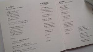 声模様vol.170「曲選び」