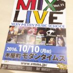 【草津校】明後日10/10はMIX LIVEです!