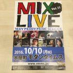 【京都校】京都校・草津校MIX LIVE 2016.10.10
