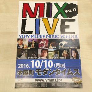 【京都校】京都校・草津校MIX LIVE 2016.10.10-ボイトレ(ボイストレーニング)教室