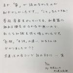 【草津校】平調子の音パート3!!クイズの答えあり♪