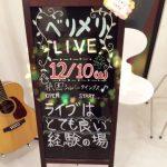 【京都校】緊張しなくなるには…?次回MIX LIVEは12月!
