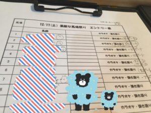 【高田馬場】冬の馬場祭り2016