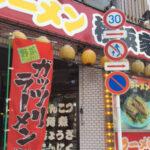横浜家 岡野町店