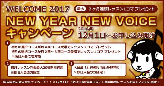 年末年始の新入会キャンペーン!!12/1~申し込み開始-ボイトレ(ボイストレーニング)教室