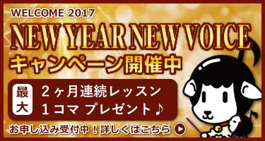 年末年始の新入会キャンペーン!!12/1~申し込み開始
