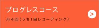 コース料金(京都校)-ボイトレ(ボイストレーニング)教室