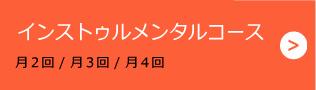 コース料金(高田馬場校)-ボイトレ(ボイストレーニング)教室