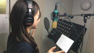 声模様vol.193「ラジオジングル」