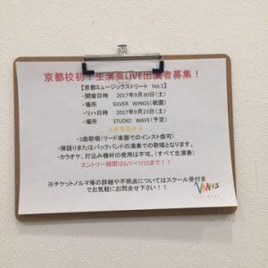 【京都校】生演奏LIVEエントリー受付中!