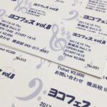 【横浜校】横浜校単独ライブ ヨコフェスvol.8絶賛準備中♪