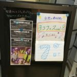 横浜校単独ライブ『ヨコフェスvol.8』まであと少し