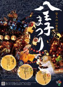 【八王子校】八王子まつり2017