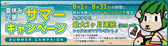 【夏休み企画】8/1-8/31 サマーキャンペーン2017開催-ボイトレ(ボイストレーニング)教室