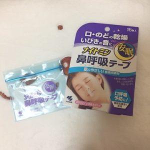 【京都校】寝ている間ものどを守りたい!