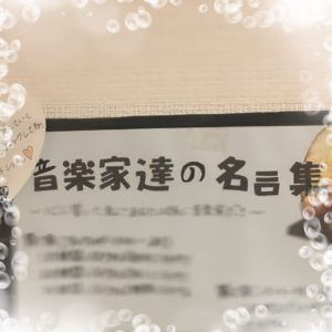 【新宿校】名言集♪