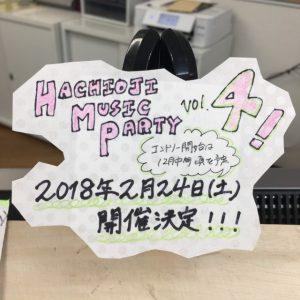 【八王子校】8pa vol.4 開催日決定!